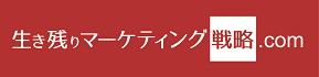 生き残りマーケティング戦略.com